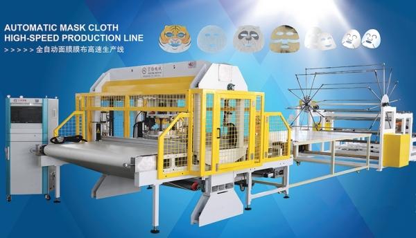 安徽全自动面膜膜布高速生产线